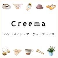 Creemaのショップはこちら